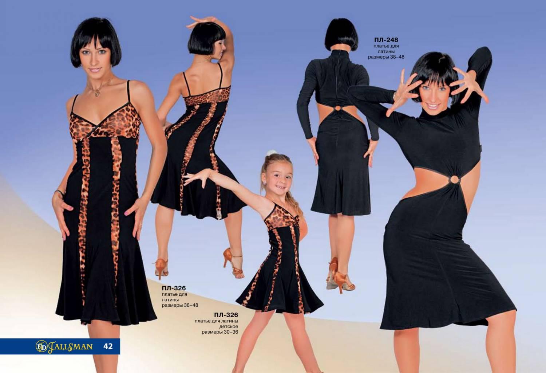 Женская Одежда Для Танцев Купить