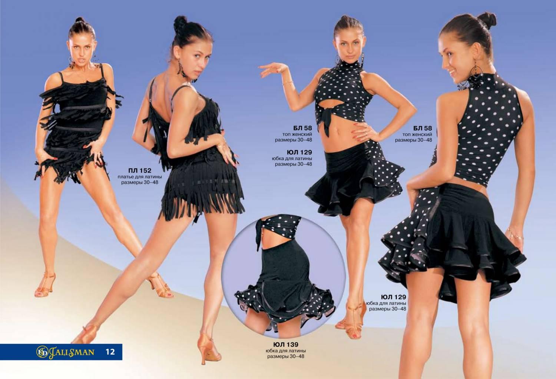 Юбки Тренировочные Латина Для Танцев
