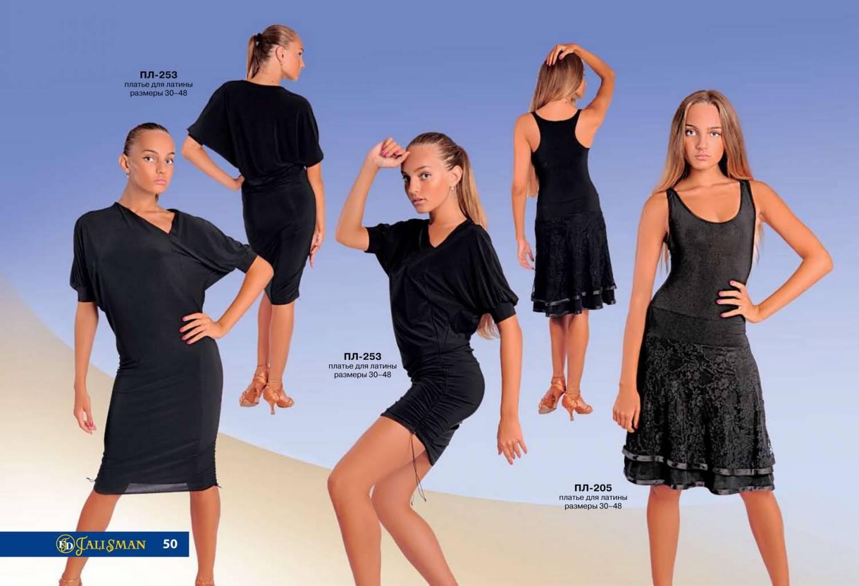 Тренировочные платья для бальных танцев сшить 38